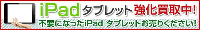 ipad タブレット強化買取中!