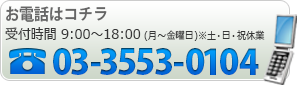 TEL:03-8148-71
