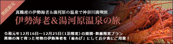 【地物伊勢海老】 真鶴産の伊勢海老&湯河原の温泉で神奈川満喫旅