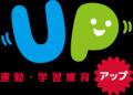 横浜の放課後デイサービスならアップ
