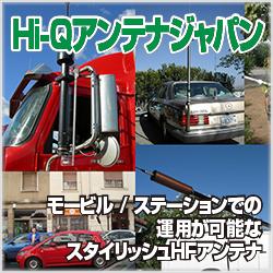 Hi-Qアンテナジャパンへのリンク
