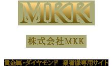 MKK 未来科学株式会社 貴金属事業部