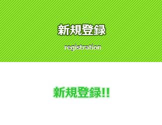 メンバー新規登録
