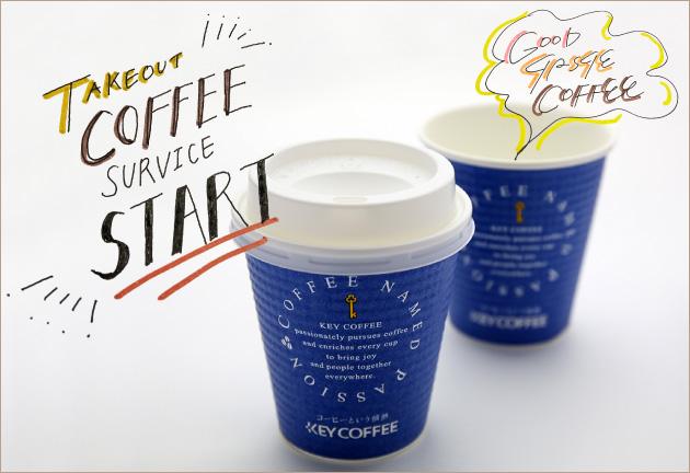 山形国際ホテルのテイクアウトコーヒー