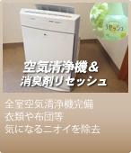 空気清浄機&消臭剤リセッシュ