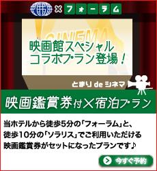 【映画鑑賞券付宿泊プラン】とまりdeシネマ★朝食付★