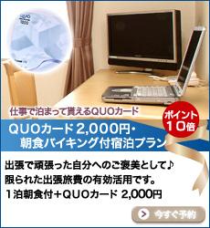 QUOカード2,000円・朝食バイキング付宿泊プラン