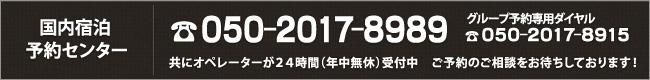 国内宿泊予約センター TEL:050-2017-8989